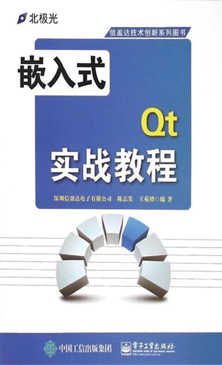 嵌入式Qt实战教程