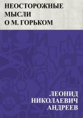 Неосторожные мысли о М. Горьком