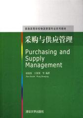 采购与供应管理(普通高等学校物流管理专业系列教材)(试读本)
