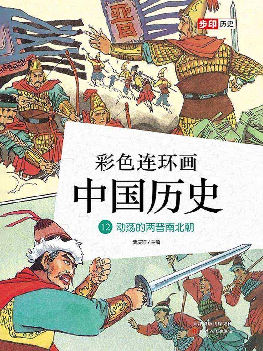 彩色连环画中国历史12