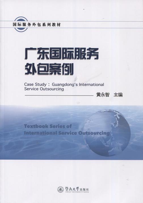 广东国际服务外包案例