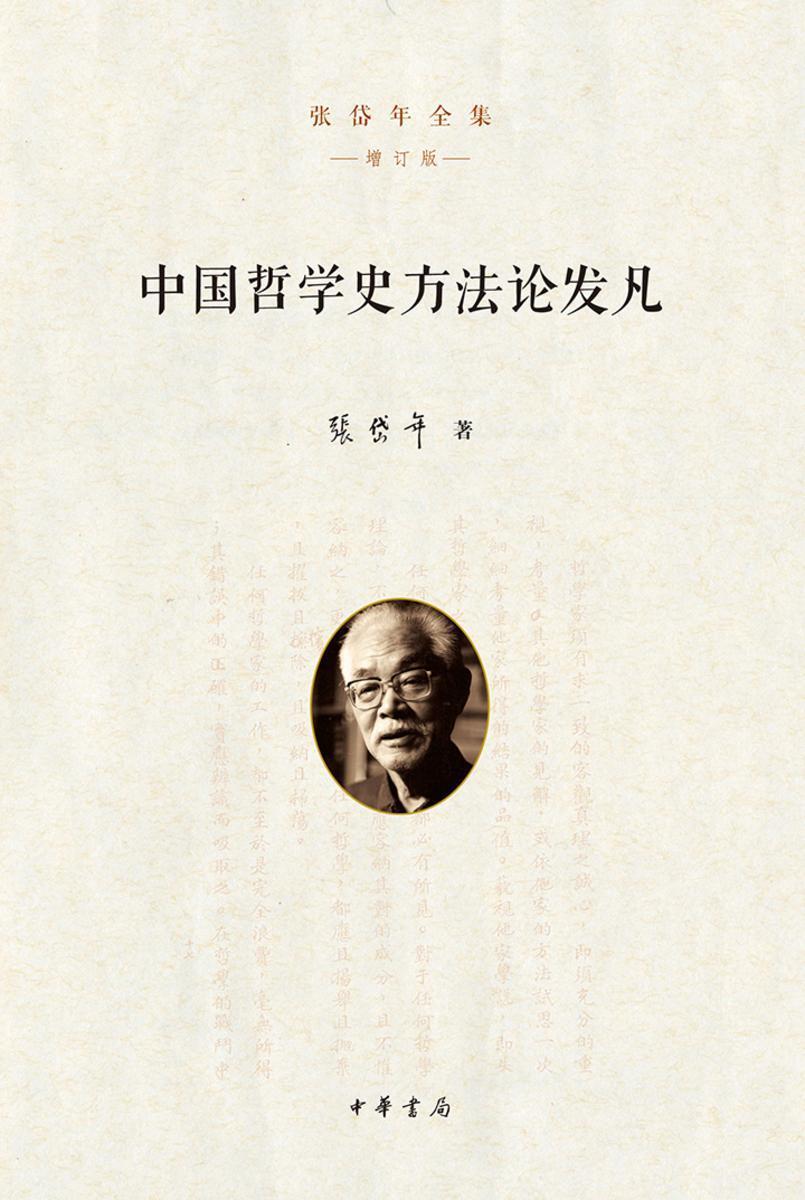 中国哲学史方法论发凡
