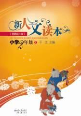 《新人文读本》小学2年级(上)(仅适用PC阅读)