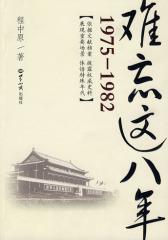 难忘这八年(1975-1982)(试读本)