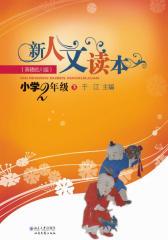 《新人文读本》小学2年级(下)(仅适用PC阅读)