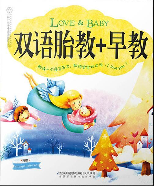 双语胎教+早教