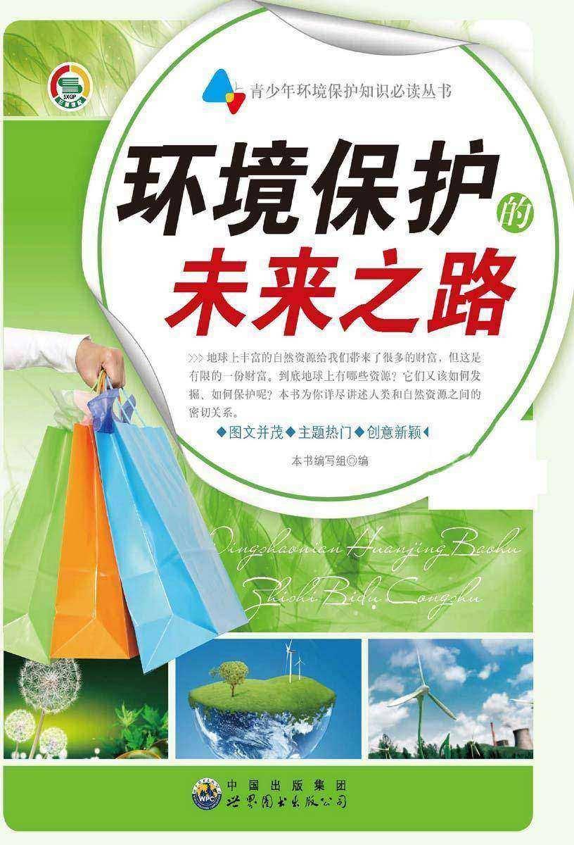 环境保护的未来之路