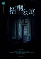 梧桐公寓(试读本)