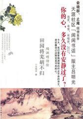 田园将芜湖不归(仅适用PC阅读)