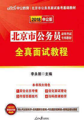 中公2018北京市公务员录用考试专用教材全真面试教程