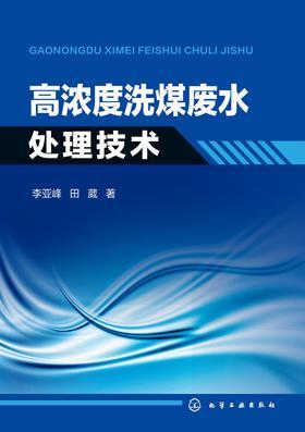 高浓度洗煤废水处理技术