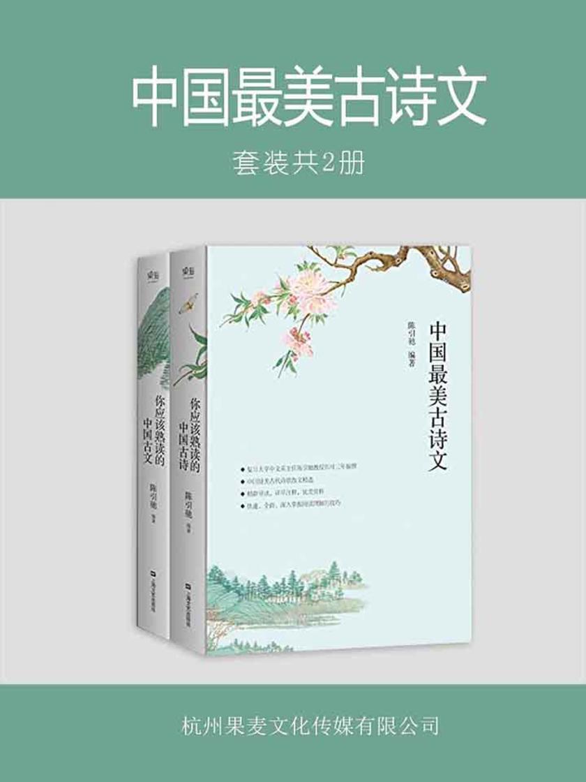 中国最美古诗文(套装2册)263篇诗歌、90篇散文.