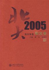 北大年选-2005散文卷