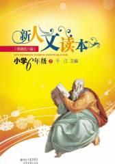 《新人文读本》小学6年级(上)(仅适用PC阅读)