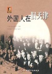 外国人在旧天津