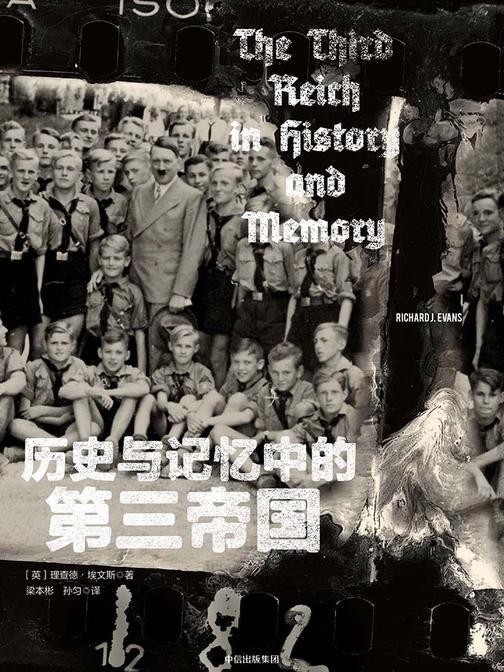 历史与记忆中的第三帝国