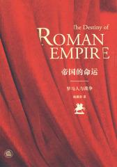 帝国的命运:罗马人与战争(试读本)