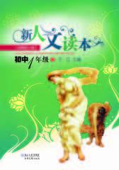 《新人文读本》初中1年级(上)(仅适用PC阅读)