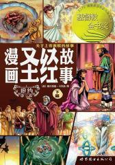 漫画圣经故事——旧约下篇