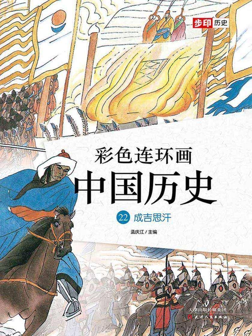 彩色连环画中国历史22