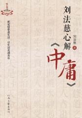 刘法慈心解《中庸》(仅适用PC阅读)