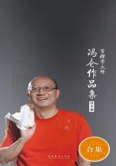 管理学大师冯仑作品集(共3册)