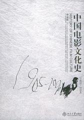 中国电影文化史(1905-2004)
