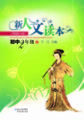 《新人文读本》初中2年级(上)(仅适用PC阅读)