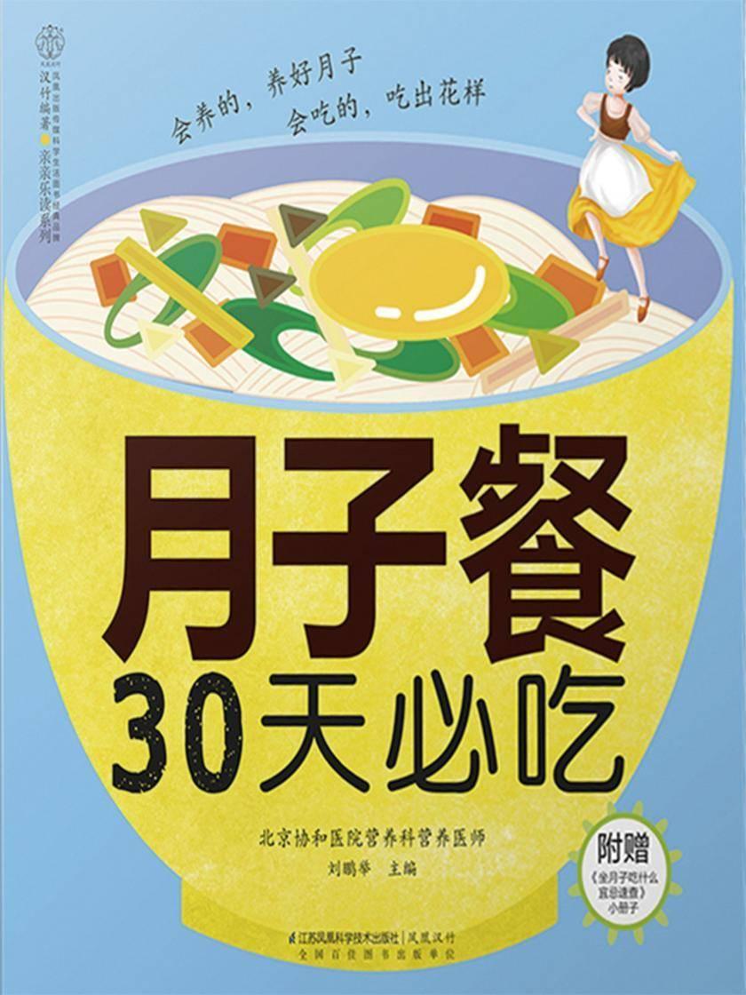 月子餐30天必吃