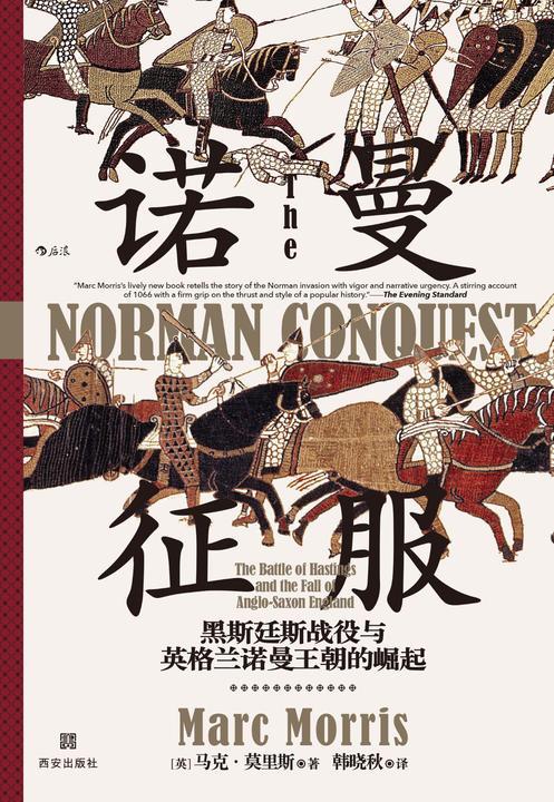 诺曼征服:黑斯廷斯战役与英格兰诺曼王朝的崛起(了解诺曼人征服英格兰的必读书,揭开英格兰诺曼王朝的神秘面纱!)(汗青堂系列)