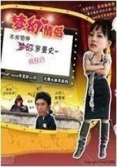 幻想情侣 韩语版(影视)