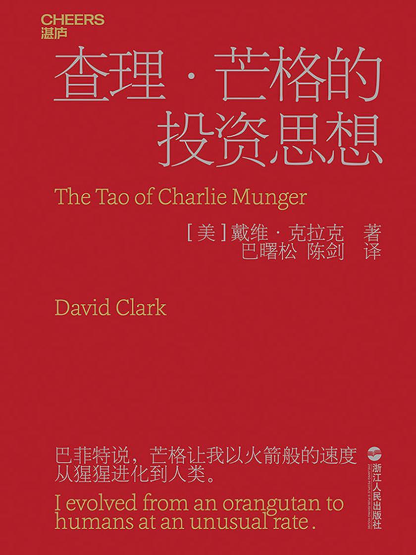 查理·芒格的投资思想
