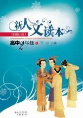 《新人文读本》高中2年级(上)(仅适用PC阅读)