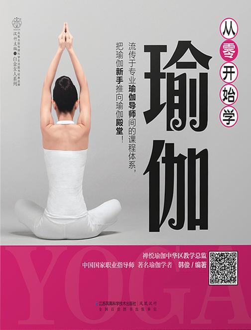 从零开始学瑜伽