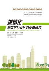 城镇化与优化行政区划设置研究