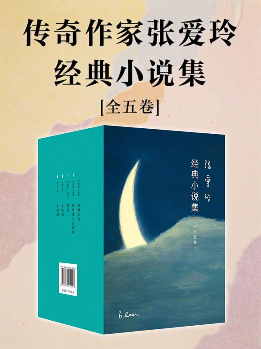 传奇作家张爱玲经典小说集