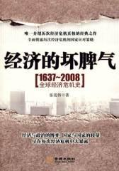 经济的坏脾气:1637-2008全球经济危机史(仅适用PC阅读)