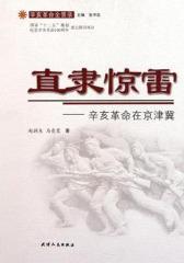 直隶惊雷:辛亥革命在京津冀
