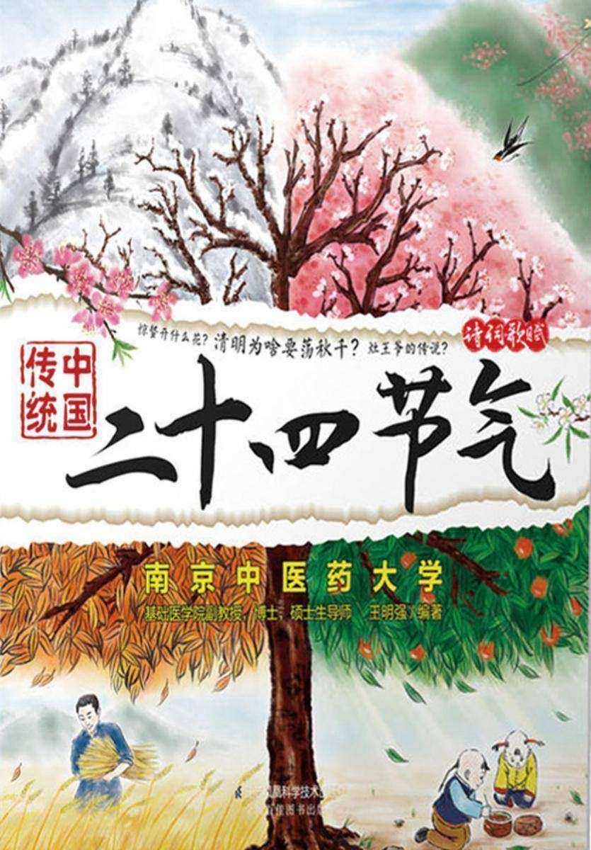 中国传统二十四节气