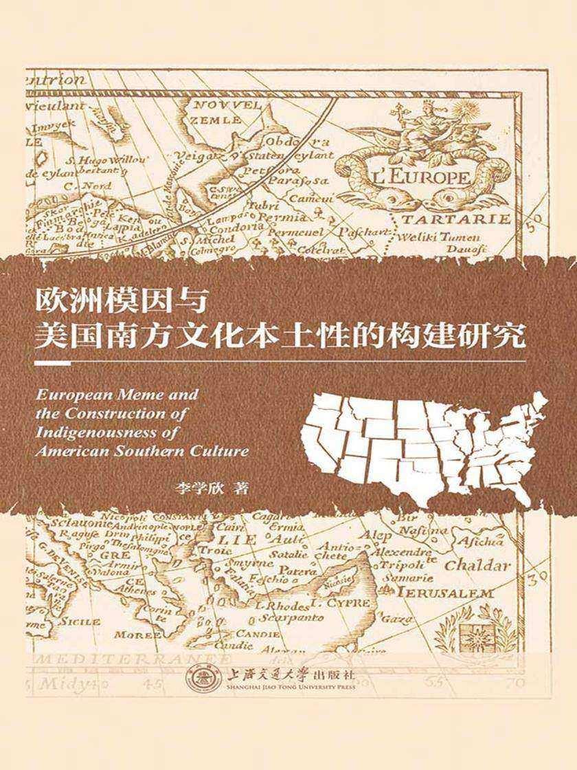 欧洲模因与美国南方文化本土性的构建研究