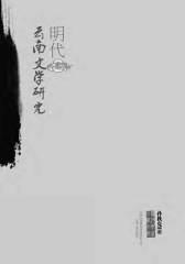 明代云南文学研究(仅适用PC阅读)