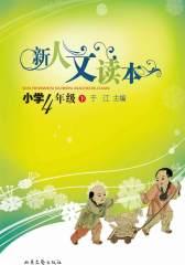 《新人文读本》小学4年级(下)(仅适用PC阅读)