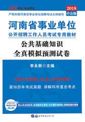 中公2018河南省事业单位公开招聘工作人员考试专用教材公共基础知识全真模拟预测试卷