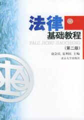 法律基础教程(第二版)