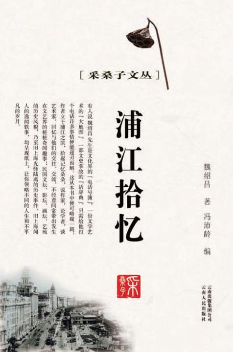 浦江拾忆(仅适用PC阅读)