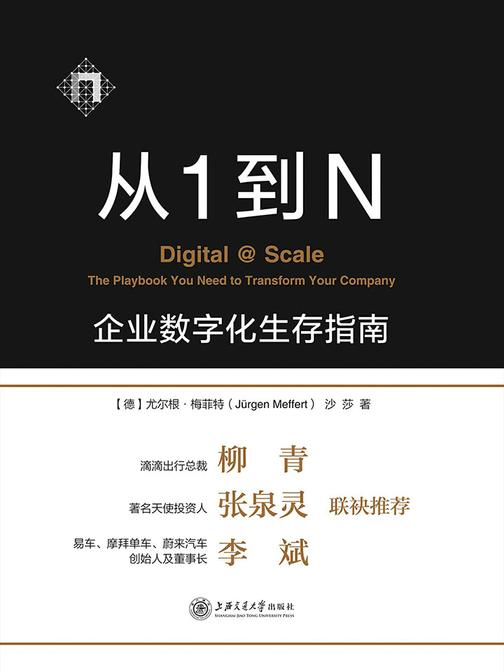 从1到N:企业数字化生存指南