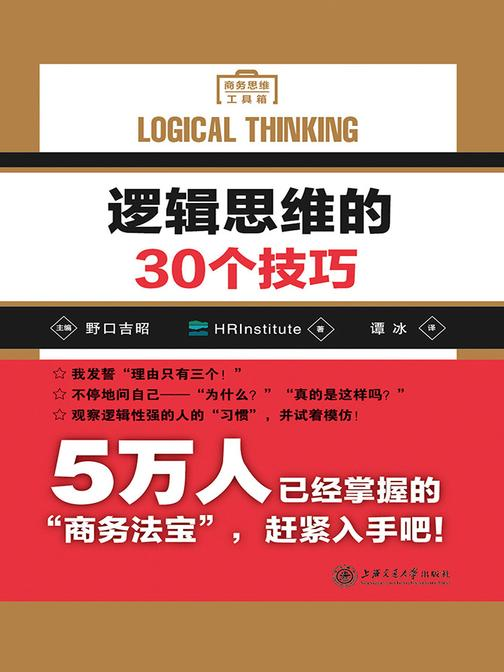 逻辑思维的30个技巧