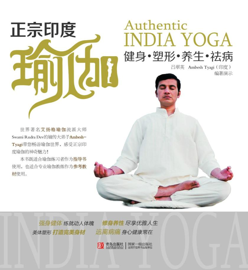 正宗印度瑜伽