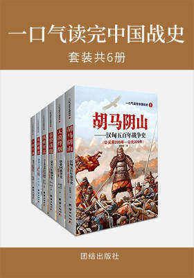 一口气读完中国战史(套装共6册)