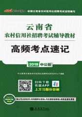 中公版2018云南省农村信用社招聘考试辅导教材高频考点速记